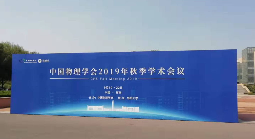 Zhengzhou CY Scientific Instrument Co., Ltd. participated in the 2019 Autumn Academic Conference of the Chinese Physical Society