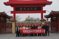 Zhengzhou CY Scientific Instrument tour Millennium City Park